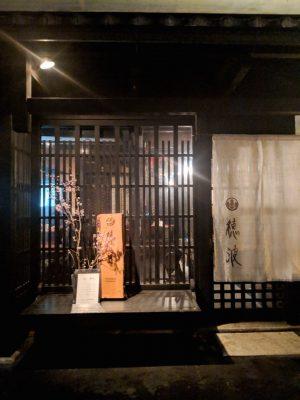 Bar Honami in Kyoto
